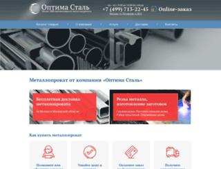 optimasteel.ru screenshot