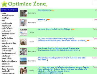 optimizezone.com screenshot