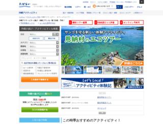 option.okitour.net screenshot