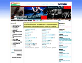 optobuv.ru screenshot