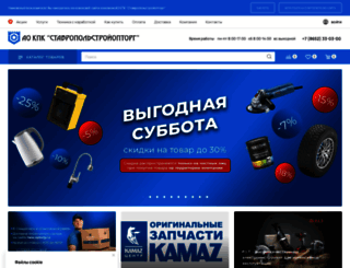 optorg.ru screenshot