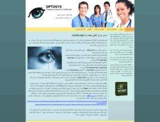 optosys.ir screenshot