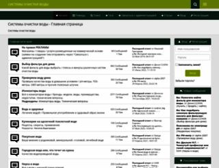 optvoda.com screenshot