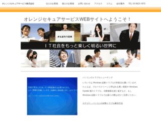 orange-ss.com screenshot