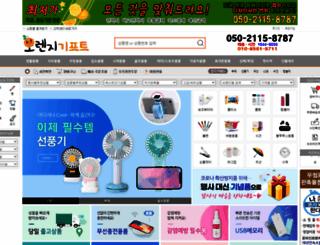 orangegift.net screenshot