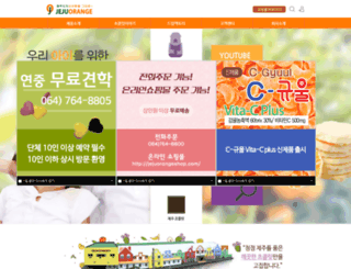 orangejeju.co.kr screenshot