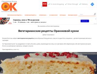 orangekitchen.ru screenshot