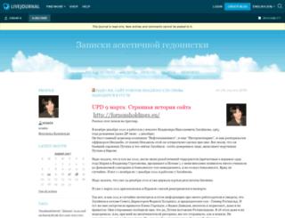 oranta.livejournal.com screenshot