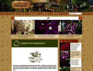 orchardo.ru screenshot
