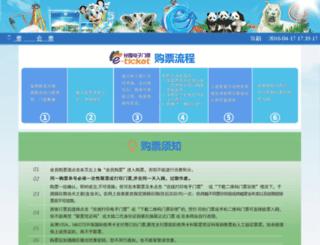 order.chimelong.com screenshot