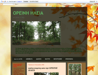 oreini-ileia.blogspot.com screenshot