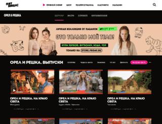 orel-i-reshka-na-krayu-sveta.friday.ru screenshot
