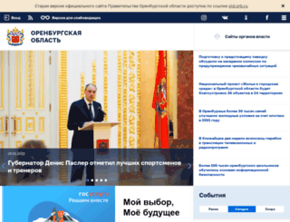 orenburg-gov.ru screenshot
