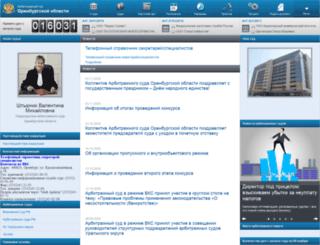 orenburg.arbitr.ru screenshot