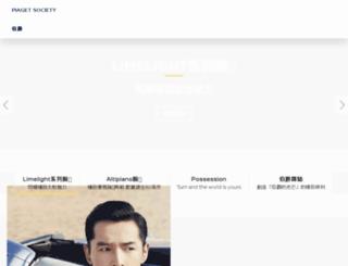 org-www.piaget.tw screenshot