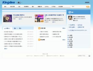org.kingdee.com screenshot