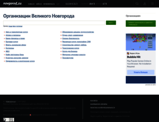 org.novgorod.ru screenshot