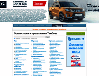 organization.tamboff.ru screenshot