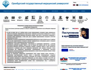 orgma.ru screenshot