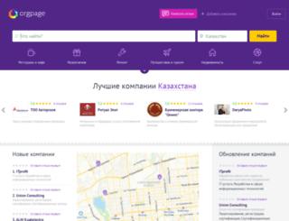 orgpage.kz screenshot