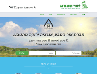 orhateva.co.il screenshot