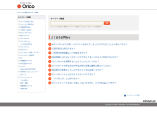 orico-faq.custhelp.com screenshot