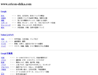 oricon-shika.com screenshot