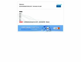 orienter.com.cn screenshot