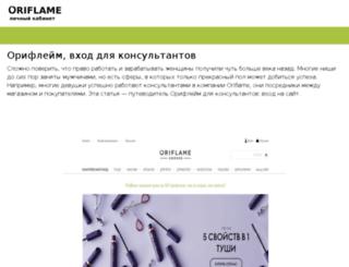 oriflame55.ru screenshot