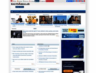 origin-kalvimalar.dinamalar.com screenshot