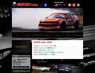 origin-labo.jp screenshot