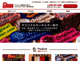 original-keyholder.com screenshot