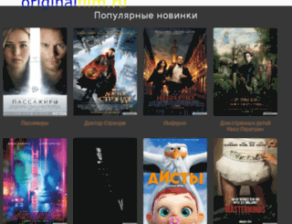 originalfilm.ru screenshot