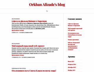 orkhanalizade.wordpress.com screenshot