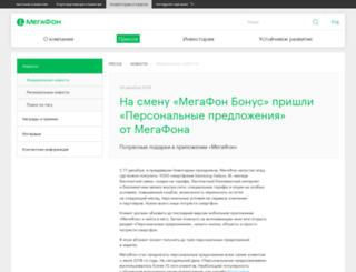 orl.megafon-bonus.ru screenshot