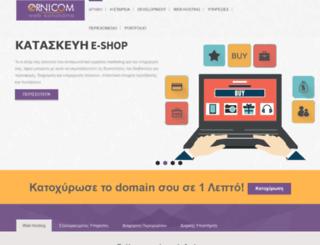 ornicom.gr screenshot