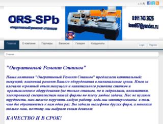 ors-spb.ru screenshot