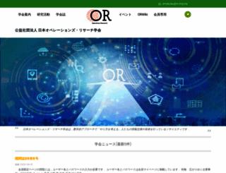 orsj.or.jp screenshot