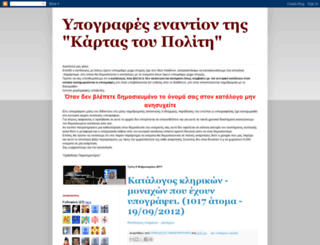 orthodoxwatch-ypografes.blogspot.com screenshot