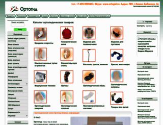 ortogid.ru screenshot