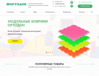 ortoopt.ru screenshot