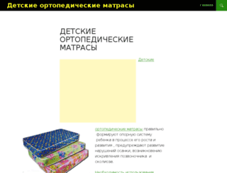 ortopedicheskiymatras.ru screenshot