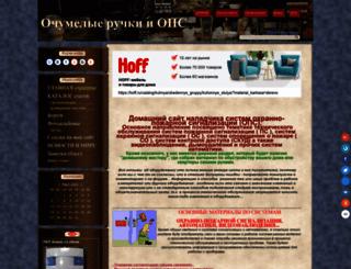 oruki.ru screenshot