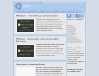 os-config.ru screenshot