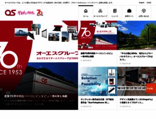 os-worldwide.com screenshot