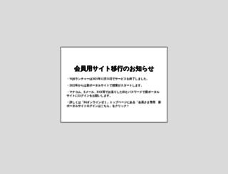 os.ckc.co.jp screenshot