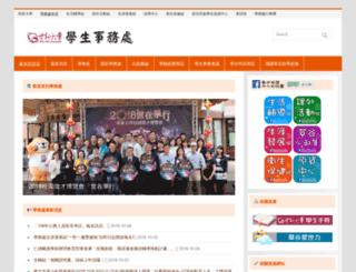 osa.shu.edu.tw screenshot
