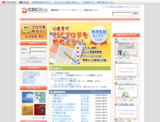 osaifu.cscblog.jp screenshot