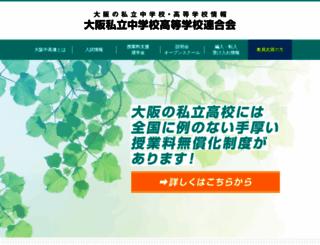 osaka-shigaku.gr.jp screenshot