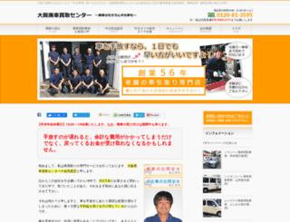 osakahaishacenter.com screenshot